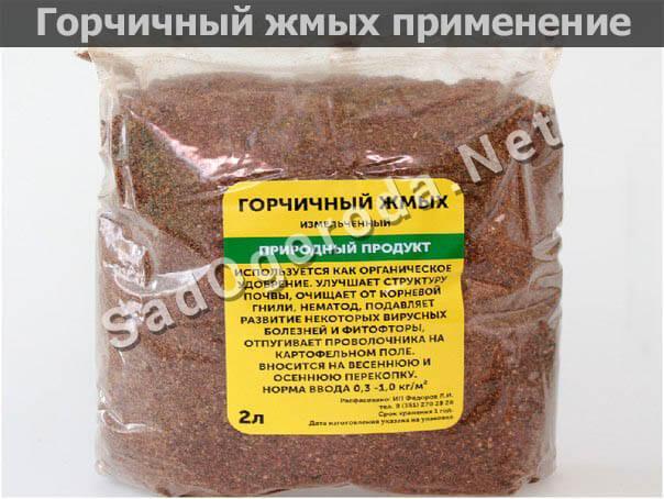 Применение в огороде горчичного жмыха: инструкция, отзывы. Горчичный жмых как удобрение