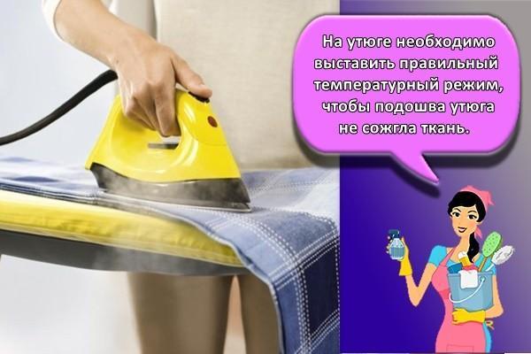 Как быстро и легко удалить след от утюга на одежде из разных тканей